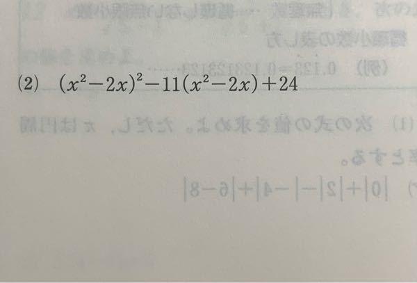 この問題の解き方を教えてください。 よろしくお願い致します。
