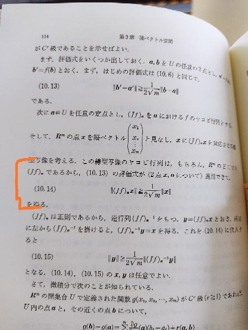 『多様体の基礎』松本幸夫 東京大学出版会の定理10.1の5)の証明の箇所で、図のように不等式(10.13)をヤコビ行列(Jf)_aで表される線形写像に適用できるとあります。 ただ、不等式(10.13)は写像fに関して求めた不等式だと思います。なぜその不等式を(Jf)_aで表される線形写像にも適用できるのですか?