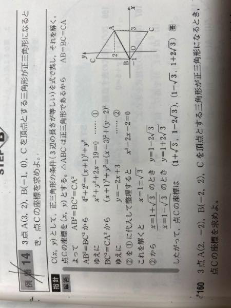 ◯数学II例14 下線部の x= 1±2√3 を代入することによって、わいの値を求めますが、なぜ①の式に代入すると求められなくなってしまうのですか?①の xも x= 1±2√3 ですよね?