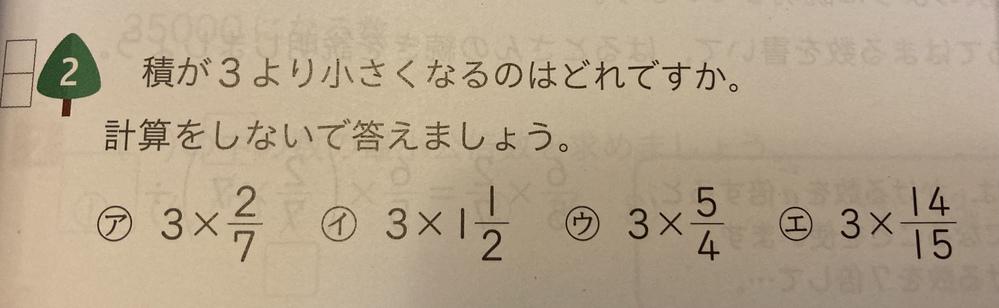 6年生です!算数です。お願いします