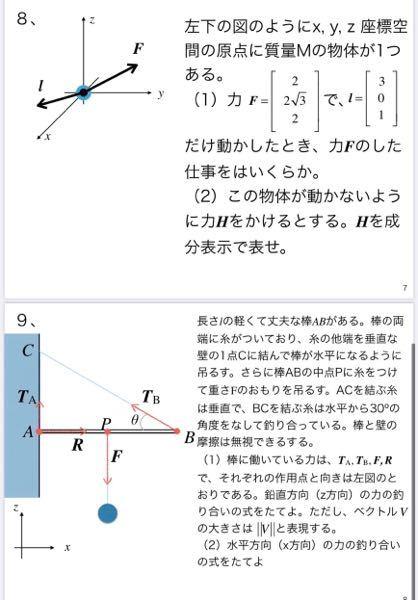 物理の問題です。8番答えのみお願いします