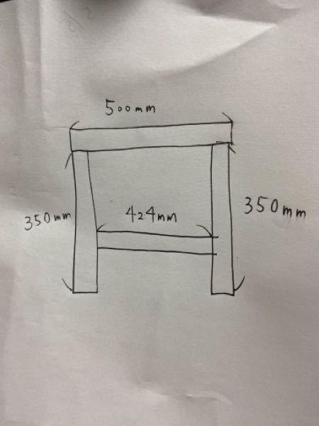 DIY初心者です。ローテーブルを初めて作ろうと思っています。天板が600 x 910mm厚さ 30mmのものを使用し、テーブルの脚はツーバイフォーの木材を使い自作しようと思います。 そこでツーバイフォー木材を写真のサイズに切り、組み立てようと思うのですが何か問題あるはあるでしょうか? 424mmは500-38-38の数字です。ツーバイフォーの横サイズが38mmなので単純にかける2をした数字にしました。 絵など汚くてすいません。アドバイスなど頂ければ嬉しいです。