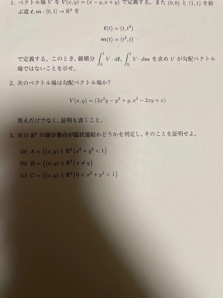2番と3番がわかりません。 2番は勾配ベクトルであると思うのですが、証明ができません。 3番は調べたのですが全くわかりませんでした。 わかる人詳しく教えてください。 よろしくお願いします。