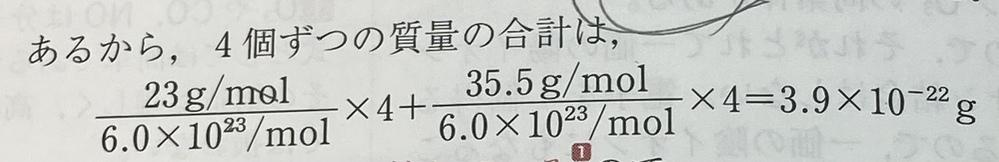 この計算の途中式が知りたいです!