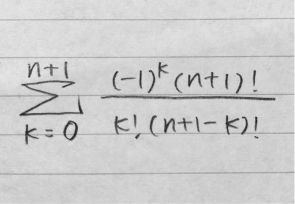 数学です。これの答えが(1-1)^(n+1)=0ってなっていたのですが、導出方法がわかりません。どうしてこうなっちゃってるんです??
