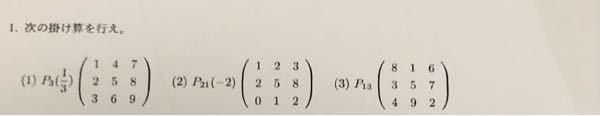 大学数学、線形代数学 これらの問題の解き方を教えてください。 また、Pの記号がどのような行列を表すのかが分からないのでそれについてもお願いします。あと(1)と(2)にはPの記号の後に()で囲まれた数がついてるのですが、(3)にはついてないのは何故でしょうか?
