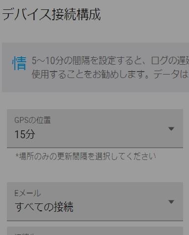 mspyというアプリを購入し説明通りにスマホにインしました。PCでスマホの位置情報を確認した所、自宅の住所付近が表示されたのですが、一度表示されたのみでそこから位置情報が更新されません。 PC側...