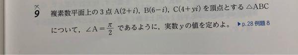 数III 複素数平面 様々な解法があると思いますが、数IIIの教科書にある問題なのでargを利用して教えてください。 できれば紙に書いて教えていただきたいです。