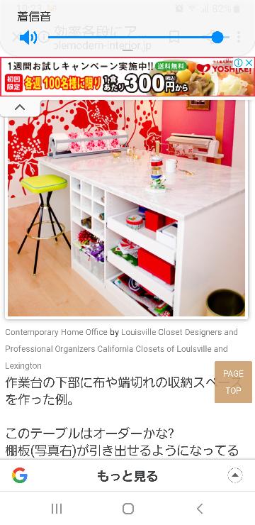 DIYに詳しい人教えて下さい。 ミシン台を探してます。 下記のを買うか ①https://www.amazon.co.jp/dp/B088GM76FW/ref=cm_sw_r_cp_apa_gl...