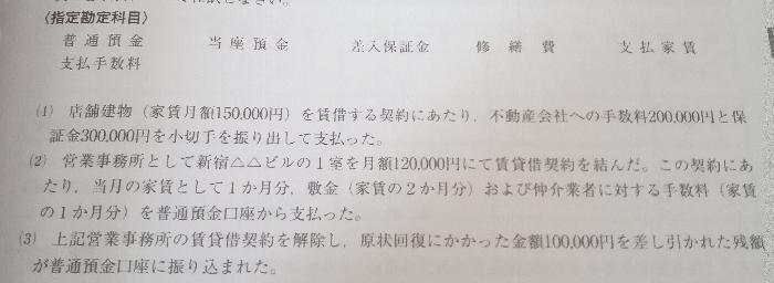簿記について。 1.2は分かりましたが3が分かりません。 答えとして 借方 普通預金140000 修繕費100000 貸方 差入保証金240000です。 修繕費が左に来る理由と、普通預金の140000が どこから出てきたか解説お願いします。