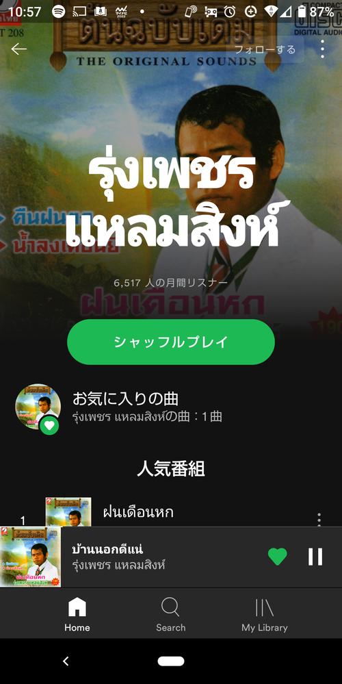 タイ語ができる方、もしくはイサーン音楽に詳しい方、お力をお貸しください。 バンコクナイツという映画に使用されていたこの歌手の名前を教えてください。日本語で検索できますか? あと、おすすめのイサーン音楽があれば教えてください☺️