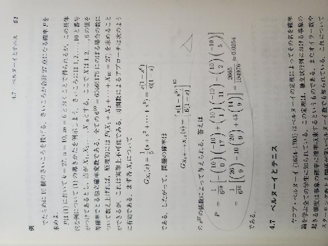 これ、確率母関数使って解ける方いませんか!