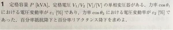 変圧器の問題です。 下の問題の解き方を教えてください。