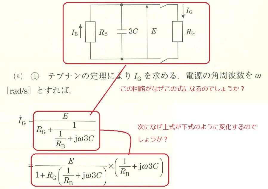 テブナンの定理でまず上の等価図からIGを求める式(上式)になるのでしょうか? また上の式からどのように経て下式のようになるのでしょうか? ご教示お願いいたします。