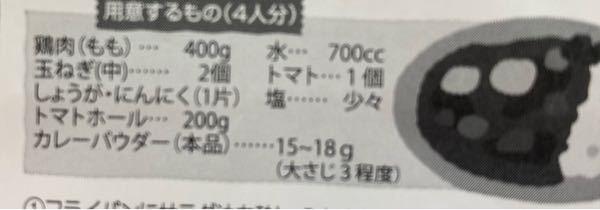 スパイスカレーのレシピとか料理詳しい人教えてください スパイスカレー粉(無塩、スパイスのみ)を買ったら袋の後ろにこのようなレシピがありました カレーパウダー(本品)が15〜18g(大さじ3程度)とありますが、大さじ1が15gとネットで出てきました 大さじ3だと45gになるのですが、大さじ1杯なのか3杯なのかどっちが正しいかわかりますか? 計りがないので何グラムとか計れません、大さじ小さじしかありません… よろしくお願い申し上げます。