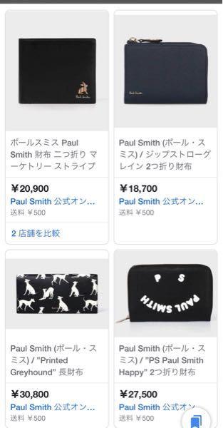 ポールスミスの鞄や財布は学生さんが使われることが多いでしょうか?