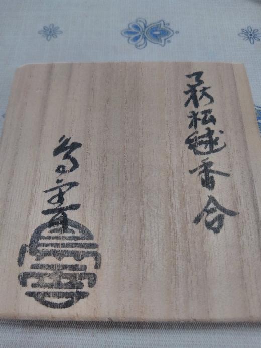 茶道具の香合の箱書きです。 読めないので、判読をお願いいたします。 よろしくお願いいたします。