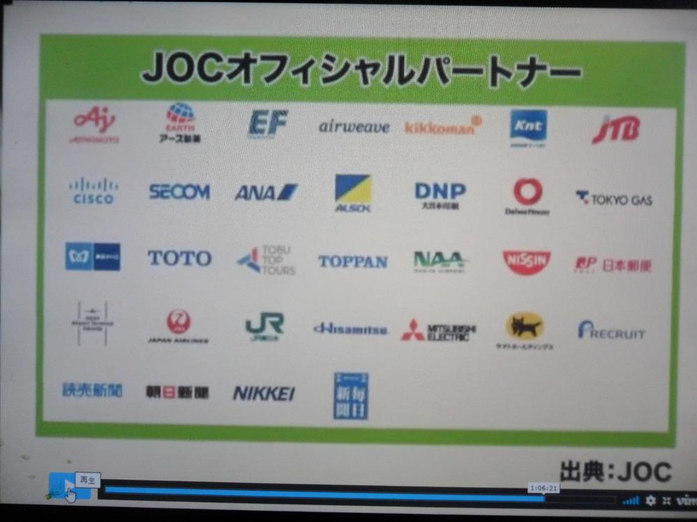 東京五輪について質問します。 過日有料サイトで下の写真を参考にして討論が行われました。 結論はおおもとのIOCは放映権料が手に入ればいいという推量というか結論でした。 バッハ会長が来日する予定だがその辺の詰めではないか。 新型コロナはオリンピック開催の直接の障害だと思いませんか。遠因ではないでしょう。JOCを含め菅さんや森さんたちの「何が何でもオリンピック」というのは理解に苦しみます。 ●読売新聞、朝日新聞、日経新聞、毎日新聞などのメディアがすでにオリンピックに金をはらっている。(産経は下のランク)。ANA・JAL・JTB・近畿日本ツーリストなどの赤字の会社がなんでだ?上納金?はランクがあって、かつてはアメリカが圧倒していました。(コカ・コーラ、マクドナルド)、 現在日本は1/3近くを占めています。TOYOTAがおなじみです。経済成長が悪い日本の企業がなんで?