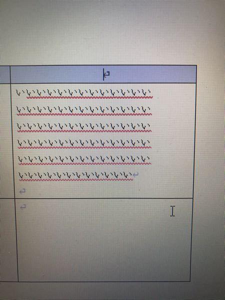 Wordで表を挿入して、入力したいるのですが画像のように右端まで文字入力することができる次の行に移ってしまいます。 表の端まで文字入力したいのですが、どう設定すれば端まで文字入力できるでしょうか? アドバイスのほどよろしくお願い致します。