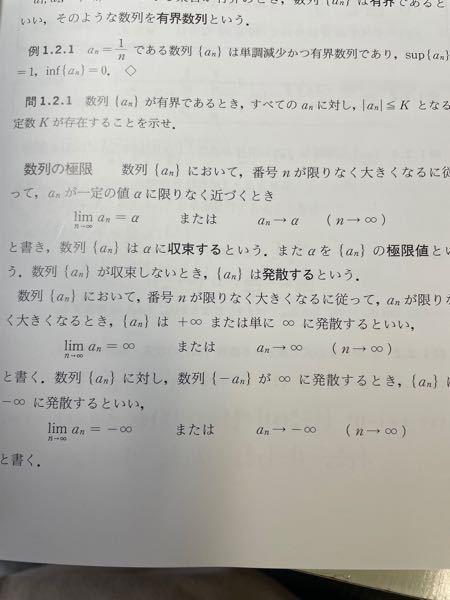 問1.2.1の証明で困っています。 数学的帰納法で解こうと思ったのですが、途中で挫けてしまいました。 教えていただけますか?