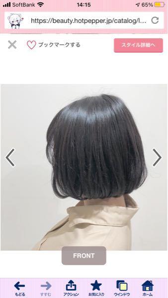 現在、8トーンの茶髪なのですがブリーチ無しでこのくらいの色になりますか?