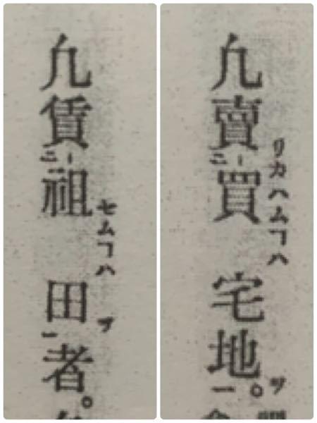 漢文の送りがなで分からないことがあります。 下のような画像で「リカハム〇ハ」「セム〇ハ」といったものがあると思いますが、〇の部分はなにを意味するのでしょうか。 わかる方解説をよろしくお願いします。