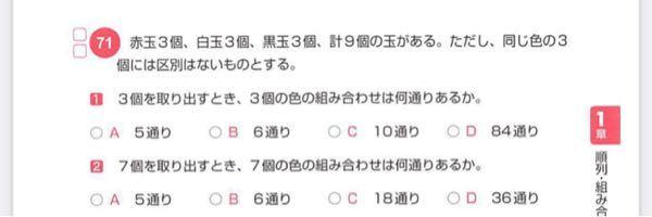 SPIの非言語の序列、組み合わせの問題です。この問題の解説をしてほしいです。よろしくお願いします。