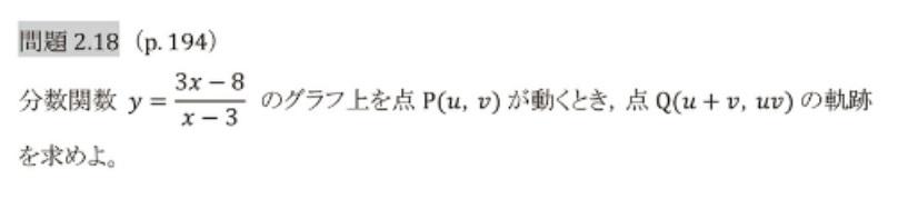 分数関数 y=(3x -8)/(x -3) のグラフ上を点P(u,v)が動くとき、点Q(u+v, uv)の軌跡を求めよ。