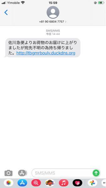 腹が立つ偽佐川急便メール このメール届いた方おられますか? 何故かプロミスの偽物であろう サイトに繋がります 本当に佐川急便から 配達予定だったので クリックしました それ以降はムシしています だいたいプロミス契約した事ないのに お客様の情報がとか 意味がわかりません 騙そうとして 最低だと思います