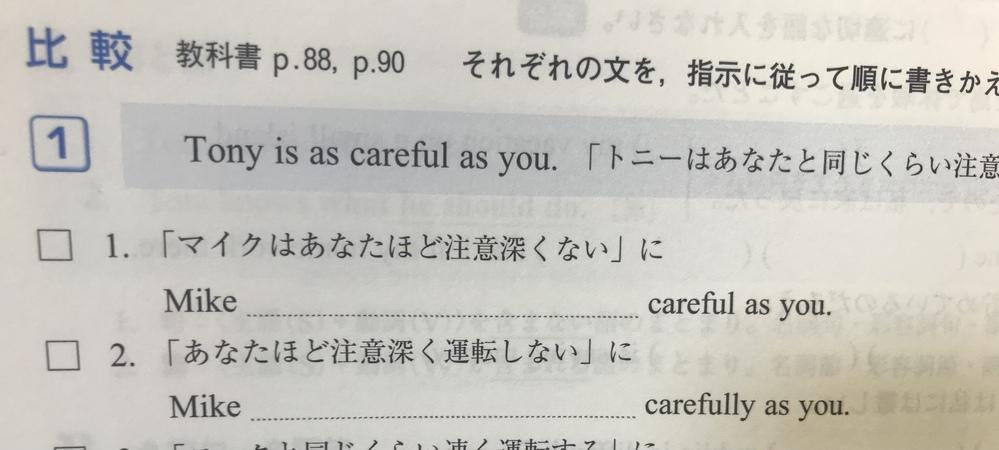 上下の文で同じ(as〇as)の文法なのに「careful」と「carefully」で違うのは何故ですか?