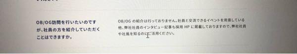 この企業でOB、OG訪問することは不可能でしょうか?写真は企業のホームページで右が企業側の回答です。
