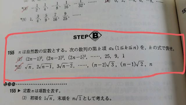 数B 数列 写真の問題 この問題は一体何をやれと言ってるんですか? 「・・・」の後の数字たちは何を表しているんですか? 砕いて教えてください。 ※「書いてあるとおり。」などの回答を望んでいません。書いてあ るとおりに読んでも理解できないから、質問していることを考慮した回答をよろしくお願いします。