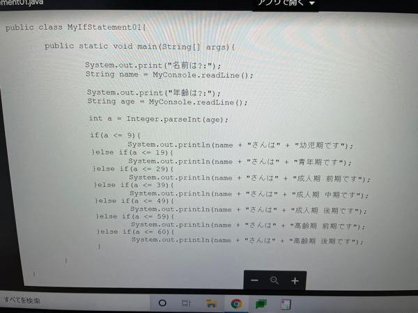 Javaのプログラミングについての質問です。 現在、研修を行っていますが、問題を出され、ソースコードを作成し、講師に提出すると、「System.out.printlnのカッコの中の文章、同じこと...