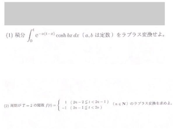 ラプラス変換について、この問を教えてください。よろしくお願いします。