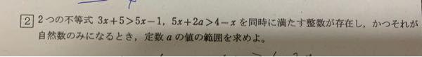 高一で 答えが−4<x≦2なのですが なぜそうなるのか教えて欲しいです 特に解答の後半部分を慎重にしてくれると助かります