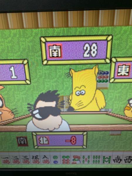 麻雀初心者です 質問なんですがYボタンを押すと得点が出るんですけどもう一度押すと謎の数字が出てきます 僕は-8なんですが何がマイナスなんですか?