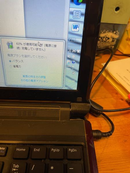 充電の線をきちんと差しています。ですが、充電していないと表示されます。何が原因でしょうか?このパソコンは、10年以上使っています。 早急にお願いいたします。