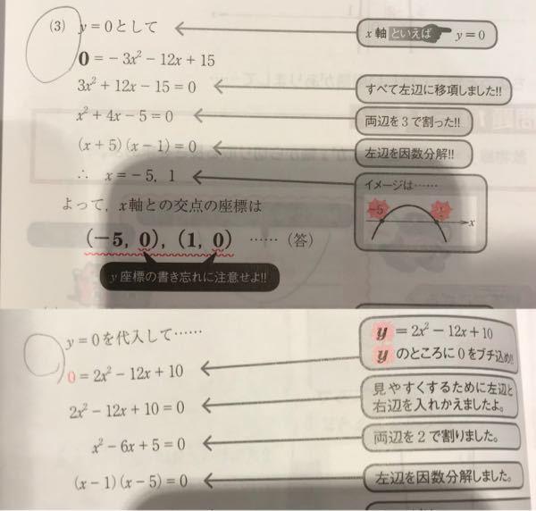 鉛筆で丸がついてる所の問題です。 y=0を代入して計算する時、 左辺に移項すると符号が変わり、 左辺と右辺を入れ替えると符号が変わらない。 同じような問題ですが、このやり方が違うのは何故ですか? 教えてください。