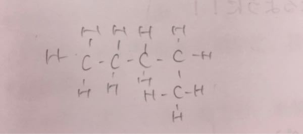高校化学(有機化学)について質問です。 アルカン(ペンタンC5H12)の構造異性体は2-メチルプロパンですが、なぜ画像のような構造式で1-メチルプロパンにならないのでしょうか? 側鎖の位置番号は最小にすると書いてあったので、疑問です。 回答よろしくお願いします。