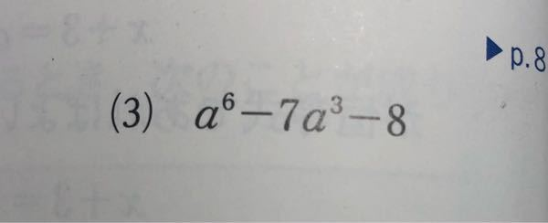 この式の因数分解の仕方を教えてください。
