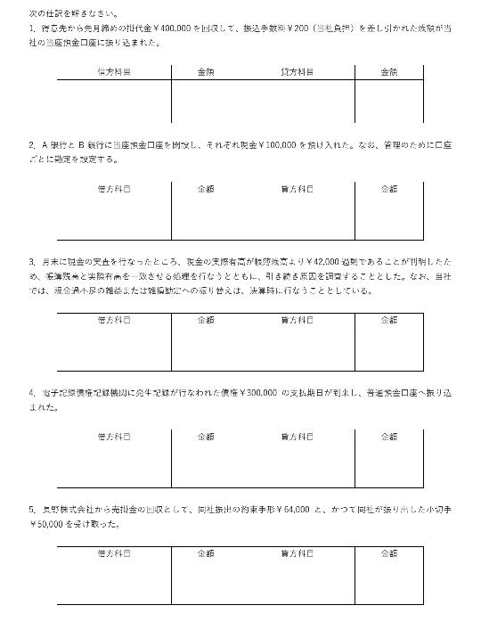 簿記 3級 1. 得意先から先月締めの代金¥400,000を回収して、振込手数料¥200(当社負担)を差し引かれた額が当 社の当座換金口座に振り込まれた。 2. A 行と B 銀行に当座和金口座を返し、それぞれ現金¥100,000を預け 入れた。なお、管理のために口座 ごとに定を設定する。 3. 月末に残会の定を行なったところ、現金の有志が飲酒さより¥42,0000 であることが判明した為 旅先高と実際有高を一致させる処理を行なうとともに、引き続き原因を識することとした。なお、当社では、現金過不足の注益または注博定への振り替えは、時に行なうこととしている。 4.電子記録債権記録機児に発生記録が行なわれた債権¥300,000の支払期日が到来し、普通張金口座へ振り込まれた。 5. 長野式会社から売掛金の回収として、同社坂出の約束手形 ¥ 54,000と、かつて同社が張り出した小手 ¥50,000を受け取った。 1.2.3の解説をお願いします。