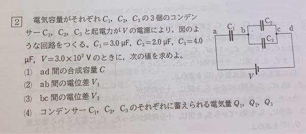 高校物理のコンデンサーの問題です。 画像の(2).(3)が分かりません。途中式も教えて頂きたいです。