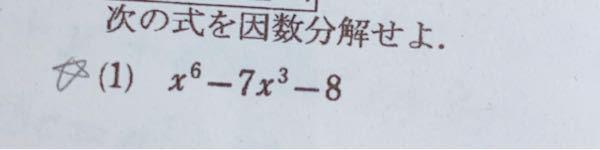 この問題を教えてください! ちなみに3次式の展開と因数分解という題名でこの問題が出ました!