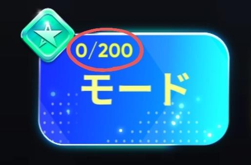 リズムハイブについてです。 モードのこの数字って何を意味してるんですか?