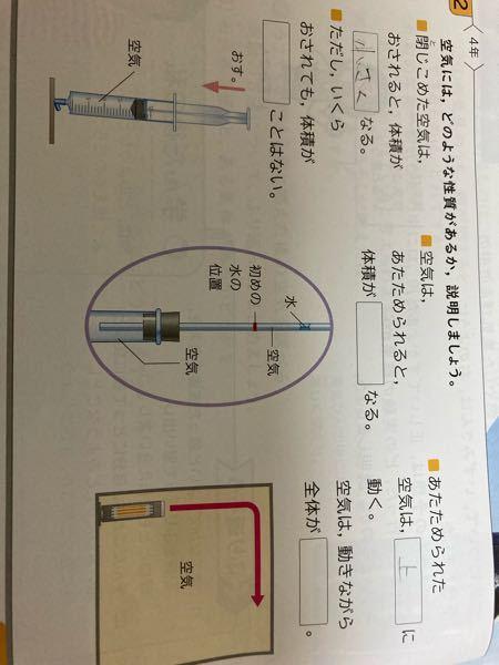 小6なんですが小4の問題が全く分かりません( '-' )助けてください理科の問題です