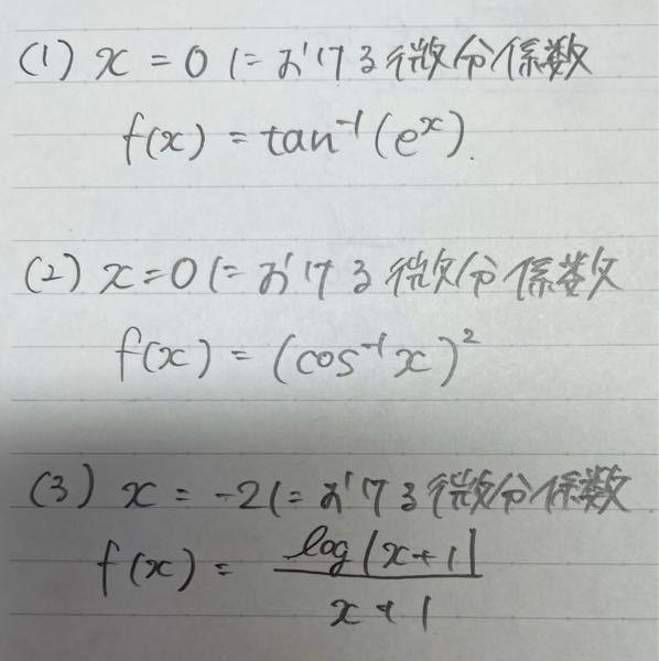 数学、微分に関する質問です。画像にある3問の解答と式の過程を教えてください。よろしくお願いします。