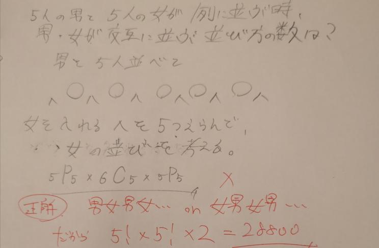 初歩的な場合の数の問題です。 なぜこれ答えが変わるのでしょう? 私のでは正解に対して答えが3倍ですね…。