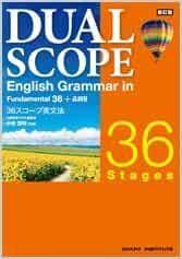 【至急お願いします】 高校1年生の英語です。 画像のオレンジのデュアルスコープ36の解答を教えていただきたいです。範囲は1~6までお願いします。