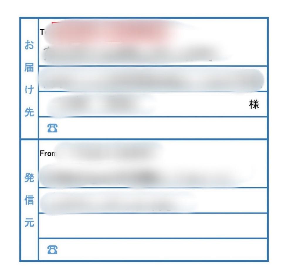 商品を発送する時に字を書くのが苦手なので予め作っておいた住所が書かれてある紙を印刷して貼り付けてもいいですか?