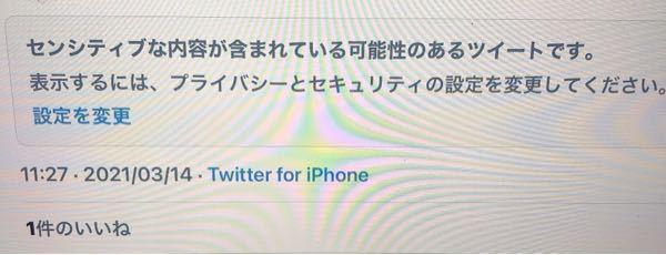 Twitterでこのように出てきたツイートを見るにはどうしたらいいんでしょうか?
